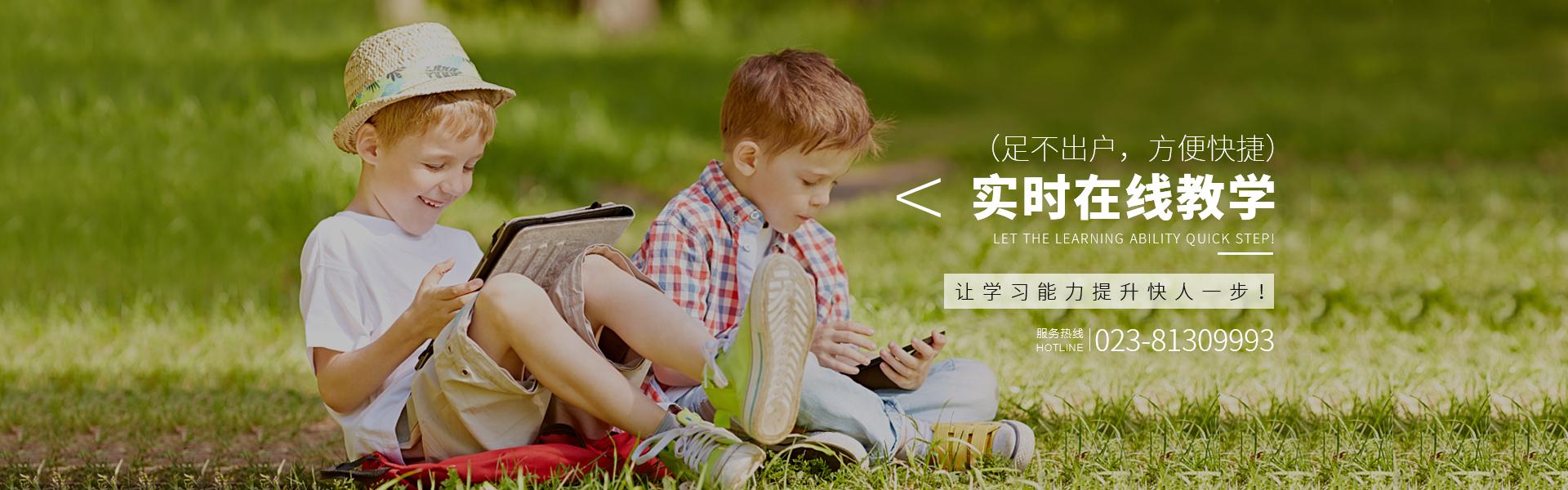重庆课外补习